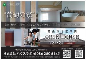 影山邸広告