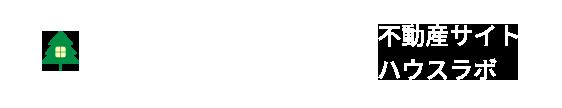 HOUSELABO 不動産サイトハウスラボ